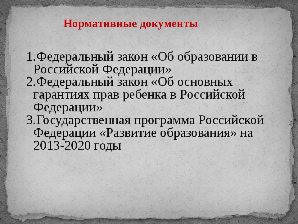 Федеральный закон «Об образовании в Российской Федерации» Федеральный закон «...