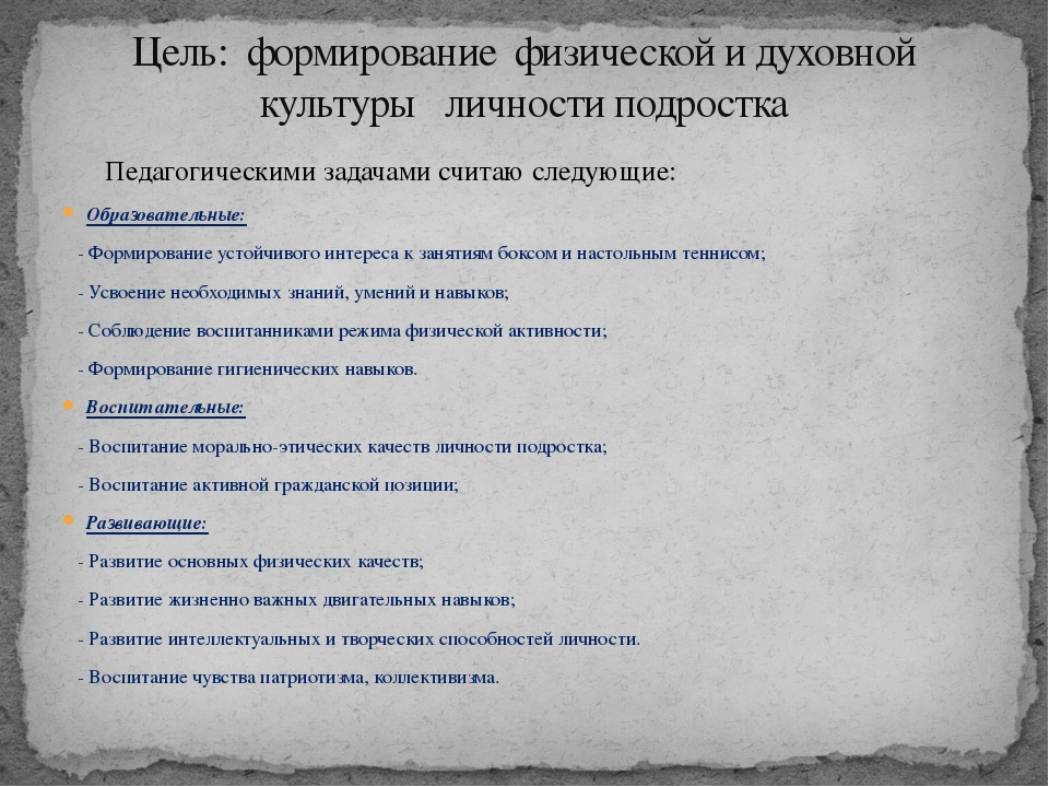 Педагогическими задачами считаю следующие: Образовательные: - Формирование у...