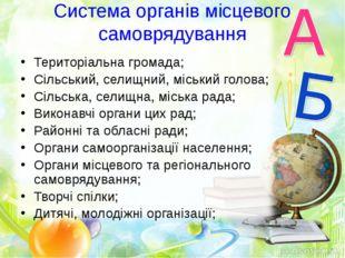 Система органів місцевого самоврядування Територіальна громада; Сільський, се