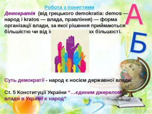 Робота з поняттями Демократія (від грецького demokratia: demos — народ і krat