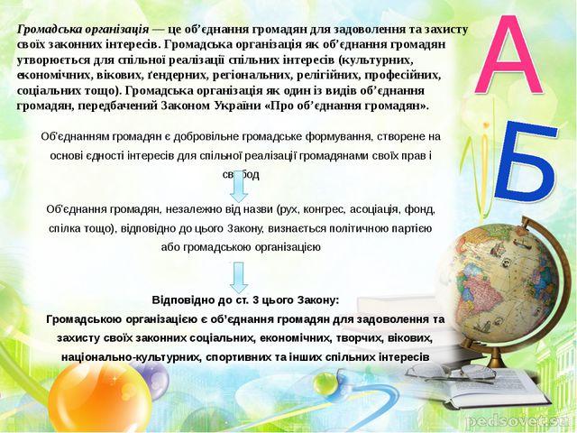 Громадська організація — це об'єднання громадян для задоволення та захисту св...