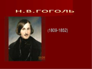 (1809-1852)