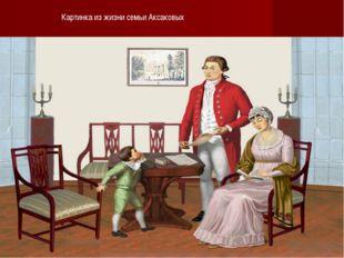 Картинка из жизни семьи Аксаковых