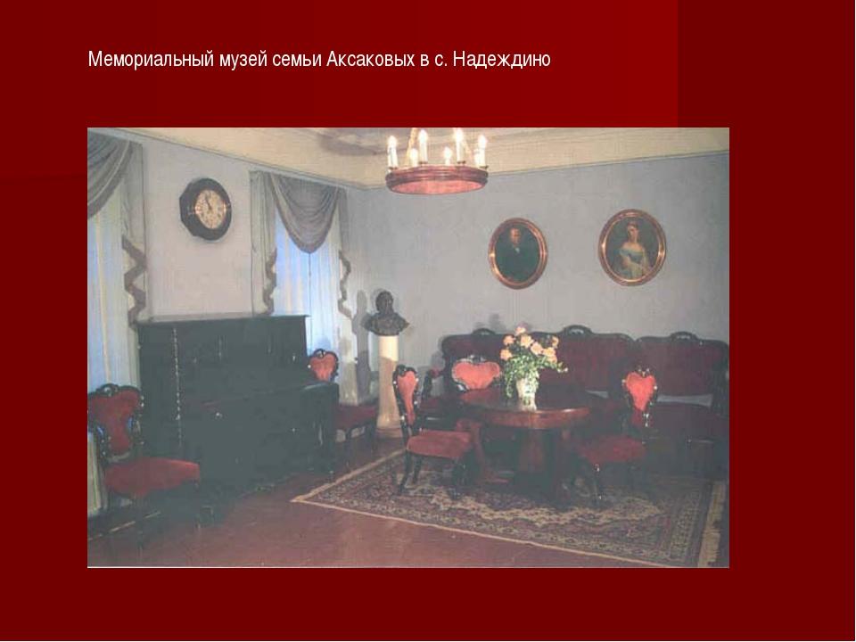 Мемориальный музей семьи Аксаковых в с. Надеждино