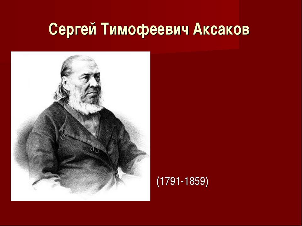Сергей Тимофеевич Аксаков (1791-1859)