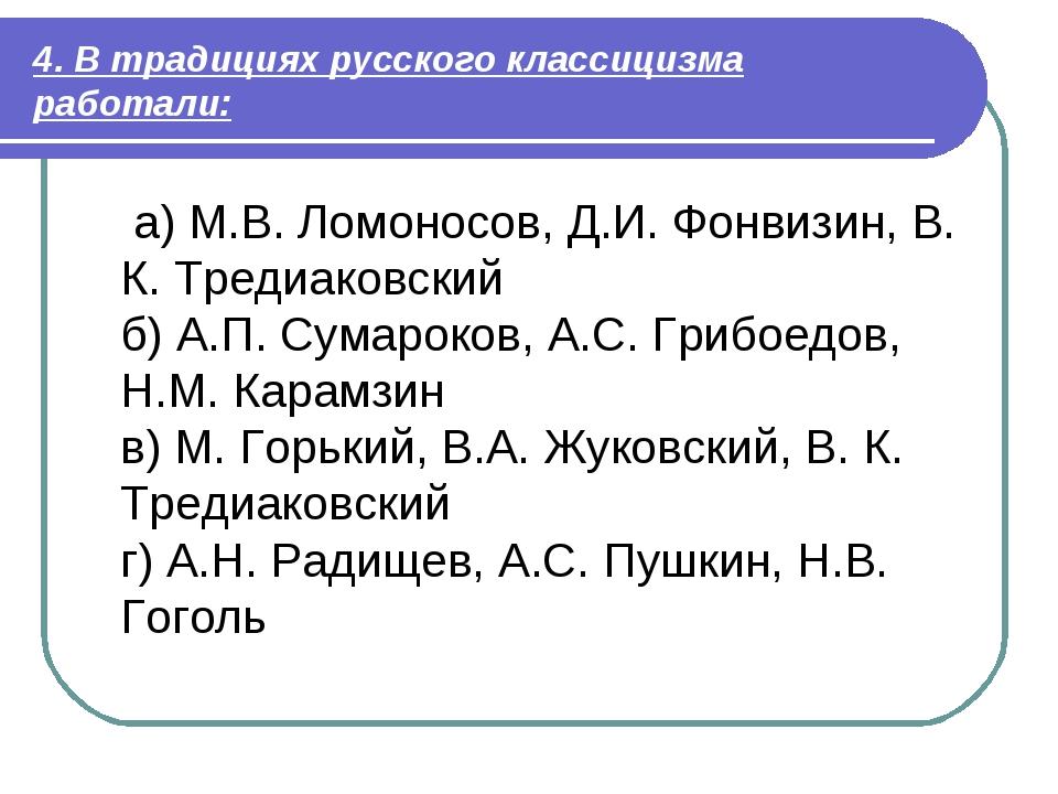 4. В традициях русского классицизма работали: а) М.В. Ломоносов, Д.И. Фонвизи...