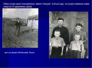 """Облик хутора начал тоже меняться: вместо """"литушек"""" в 50-ые годы - на хуторе п"""
