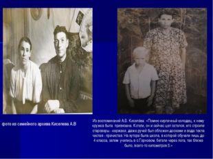 Из воспоминаний А.В. Киселёва «Помню кирпичный колодец, к нему кружка была пр