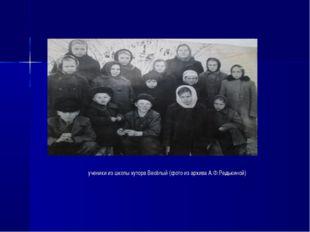 ученики из школы хутора Весёлый (фото из архива А.Ф.Редькиной)