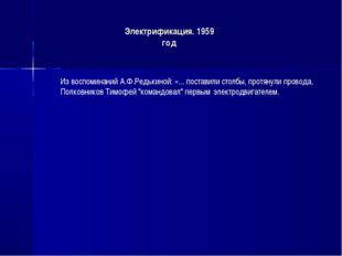 Электрификация. 1959 год Из воспоминаний А.Ф.Редькиной: «... поставили столбы