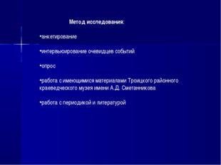 Метод исследования: анкетирование интервьюирование очевидцев событий опрос р