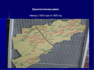 Хронологические рамки: период с 1925 года по 1956 год.