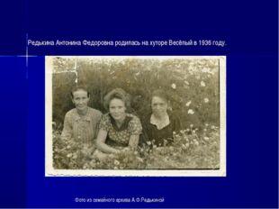 Фото из семейного архива А.Ф.Редькиной Редькина Антонина Федоровна родилась