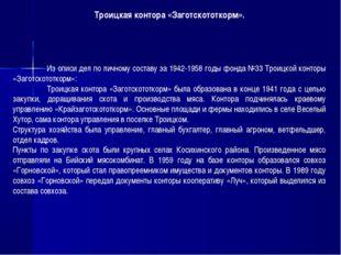 Из описи дел по личному составу за 1942-1958 годы фонда №33 Троицкой конторы