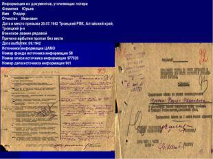 Информация из документов, уточняющих потери Фамилия Юрьев Имя Федор Отчество