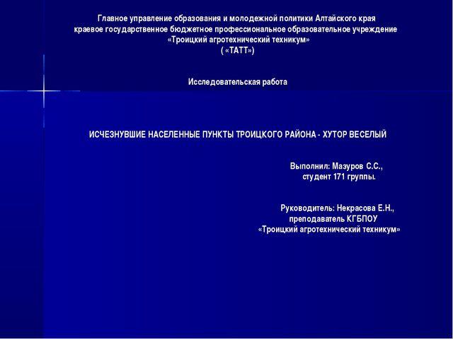 Главное управление образования и молодежной политики Алтайского края краевое...