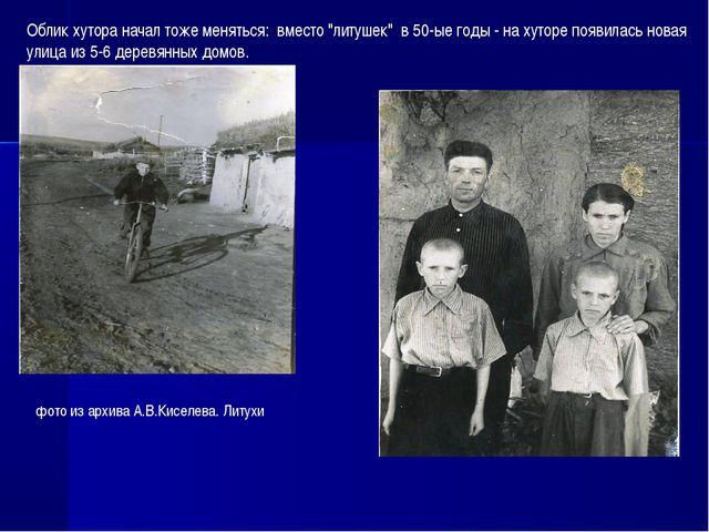 """Облик хутора начал тоже меняться: вместо """"литушек"""" в 50-ые годы - на хуторе п..."""