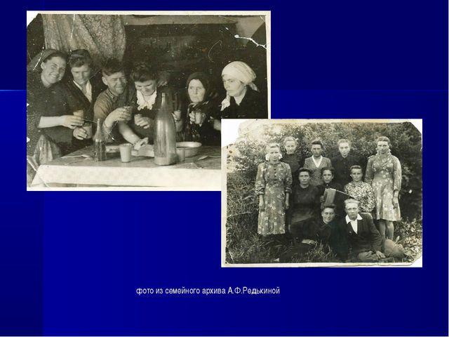 фото из семейного архива А.Ф.Редькиной