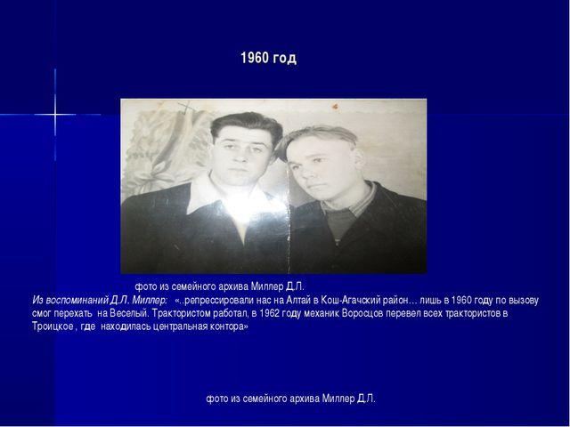 фото из семейного архива Миллер Д.Л. 1960 год фото из семейного архива Миллер...