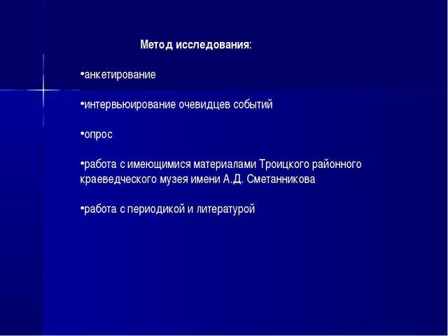 Метод исследования: анкетирование интервьюирование очевидцев событий опрос р...