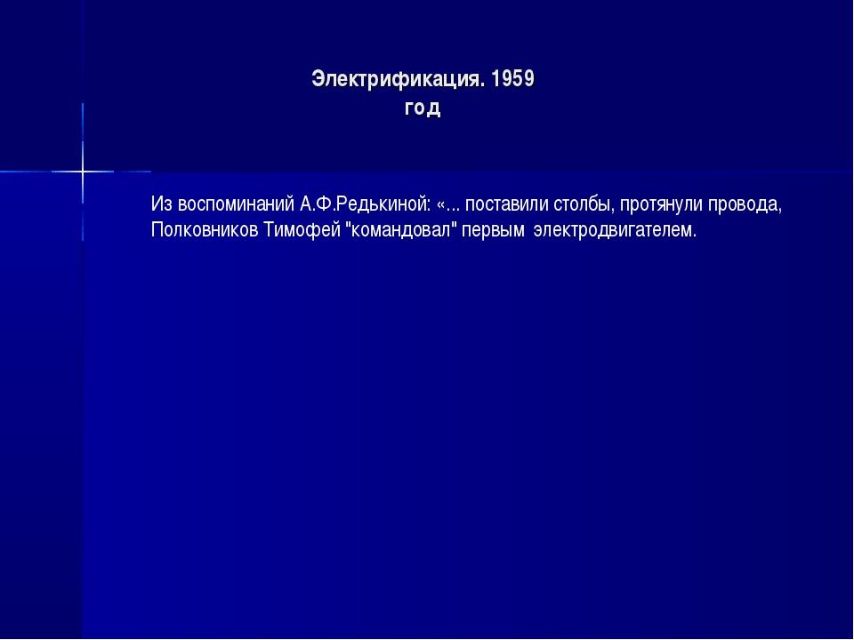 Электрификация. 1959 год Из воспоминаний А.Ф.Редькиной: «... поставили столбы...
