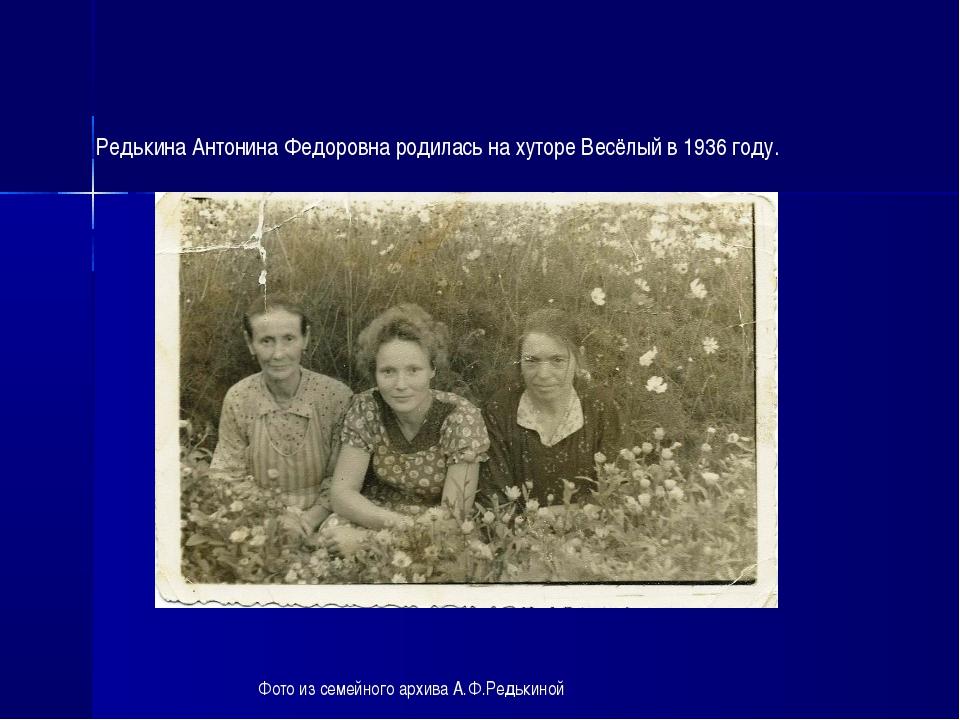 Фото из семейного архива А.Ф.Редькиной Редькина Антонина Федоровна родилась...