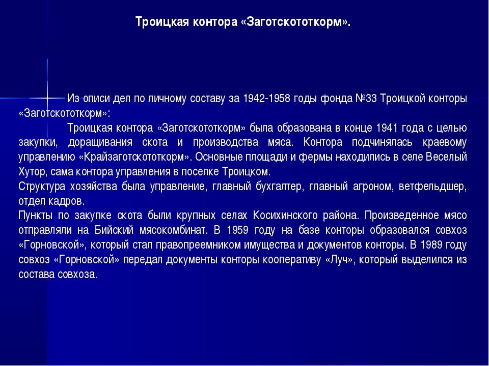 Из описи дел по личному составу за 1942-1958 годы фонда №33 Троицкой конторы...