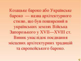 Козацьке бароко або Українське бароко — назва архітектурного стилю, що був п