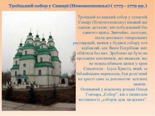 Троїцькій козацький собор у сучасній Самарі (Новомосковську) цікавий ще одніє
