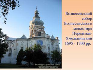 Вознесенський собор Вознесенського монастиря Переяслав-Хмельницький 1695 - 17