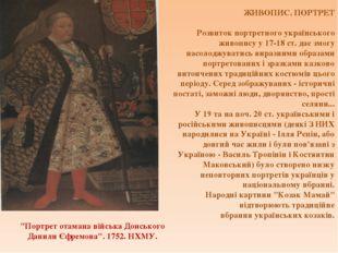 ЖИВОПИС. ПОРТРЕТ Розвиток портретного українського живопису у 17-18 ст. дає з