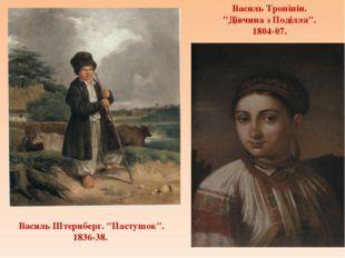 """Василь Штернберг. """"Пастушок"""". 1836-38. Василь Тропінін. """"Дівчина з Поділля""""."""