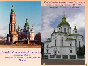Спасо-Преображенська церква Полтавська область, Великі Сорочинці 1728 - 1734