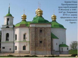 Церква Спаса Преображіння на храм перебудований П.Могилою в 1640 - 1647 рр. Н
