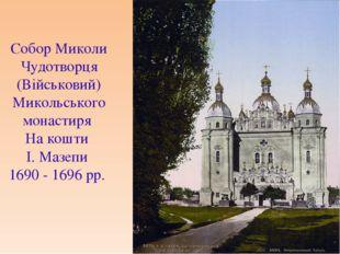 Собор Миколи Чудотворця (Військовий) Микольського монастиря На кошти І. Мазеп