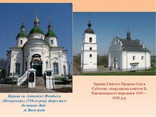 Церква Святого Пророка Іллі в Суботові, споруджена коштом Б. Хмельницького вп