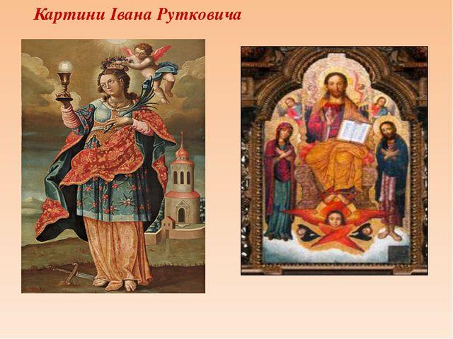 Картини Івана Рутковича