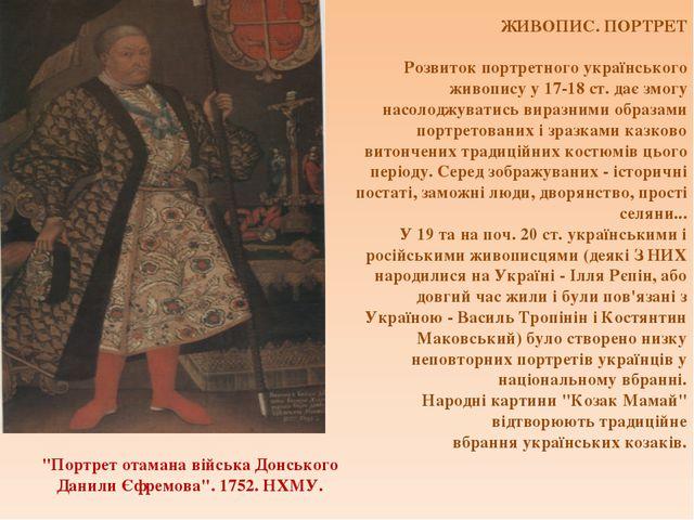 ЖИВОПИС. ПОРТРЕТ Розвиток портретного українського живопису у 17-18 ст. дає з...