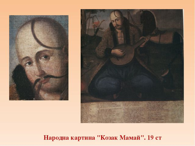 "Народна картина ""Козак Мамай"". 19 ст"