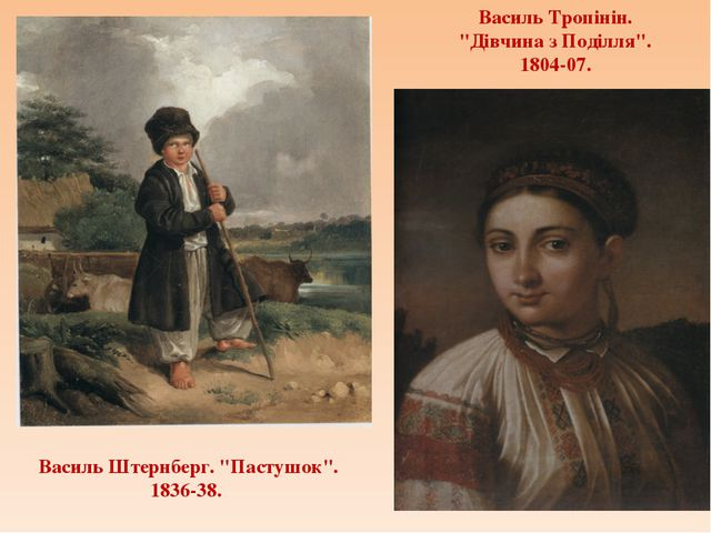 """Василь Штернберг. """"Пастушок"""". 1836-38. Василь Тропінін. """"Дівчина з Поділля""""...."""