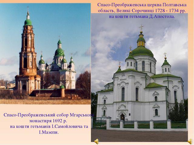 Спасо-Преображенська церква Полтавська область, Великі Сорочинці 1728 - 1734...
