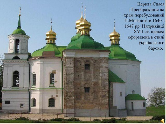 Церква Спаса Преображіння на храм перебудований П.Могилою в 1640 - 1647 рр. Н...