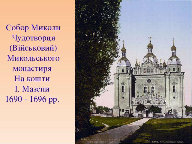 Собор Миколи Чудотворця (Військовий) Микольського монастиря На кошти І. Мазеп...