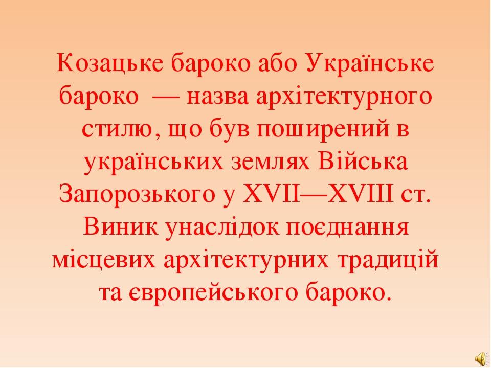 Козацьке бароко або Українське бароко — назва архітектурного стилю, що був п...