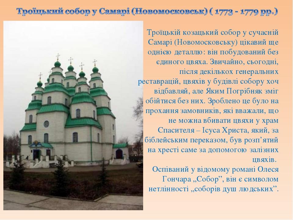Троїцькій козацький собор у сучасній Самарі (Новомосковську) цікавий ще одніє...