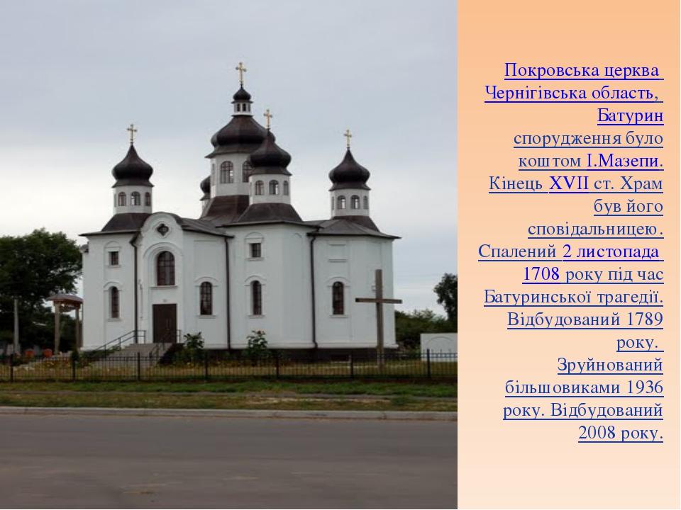 Покровська церква Чернігівська область, Батурин спорудження було коштом І.Маз...