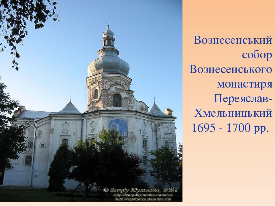 Вознесенський собор Вознесенського монастиря Переяслав-Хмельницький 1695 - 17...