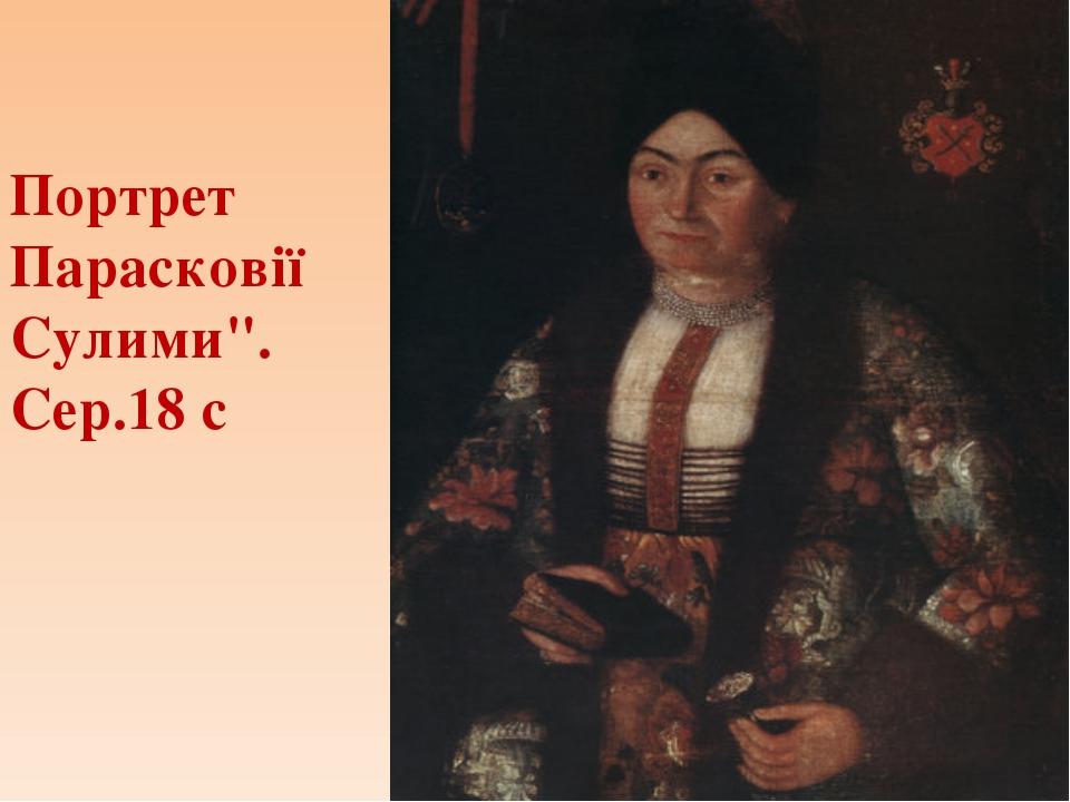 "Портрет Парасковії Сулими"". Сер.18 с"