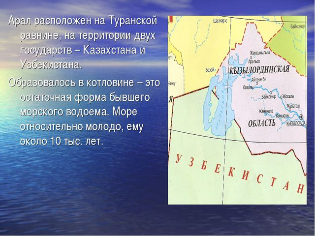 Арал расположен на Туранской равнине, на территории двух государств – Казахст...