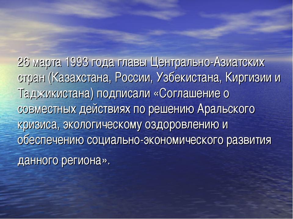 26 марта 1993 года главы Центрально-Азиатских стран (Казахстана, России, Узбе...